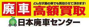 どんな状態の車も高額買取!|日本廃車センター