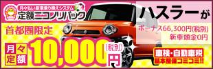 カーリースなら定額ニコノリパック|新車が月々1万円