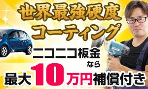 世界最強コーティング ニコニコ板金なら最大10万円保証付き
