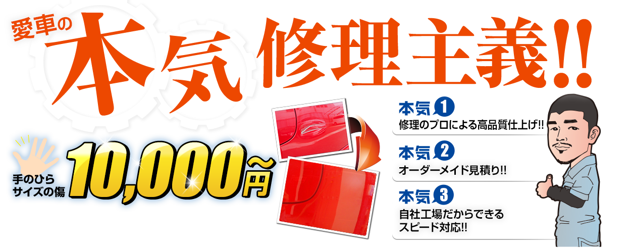 愛車の本気修理主義!!手のひらサイズの傷10,000円〜