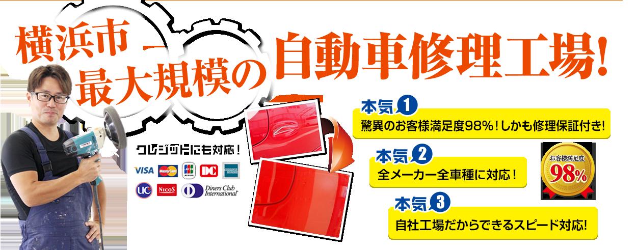 横浜市最大規模の自動車修理工場!驚異のお客様満足度98%!しかも整備保証付き!