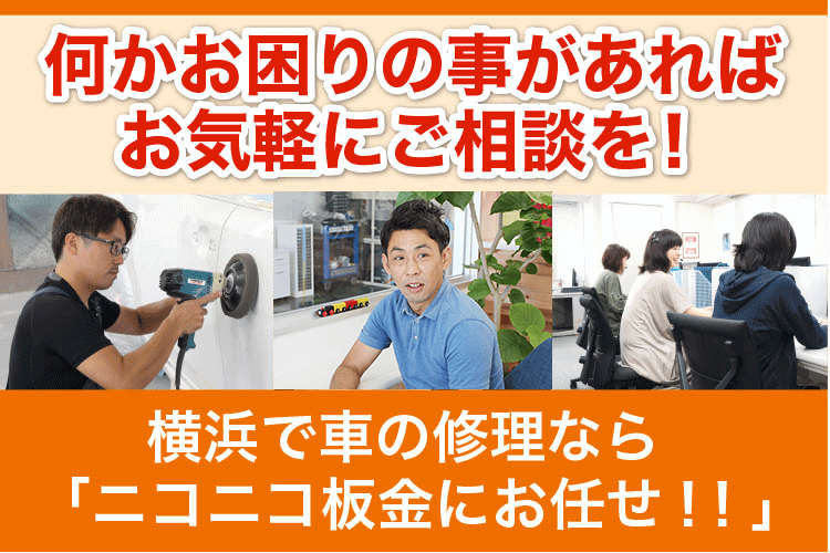 何かお困りの事があればお気軽にご相談を!川崎、横浜で車の修理ならニコニコ板金にお任せ!