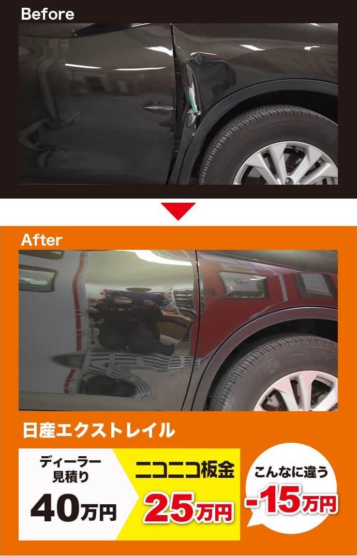 ディーラーだと40万円の見積もりだった日産エクストレイル、ニコニコ板金なら25万円で綺麗に修理できました!