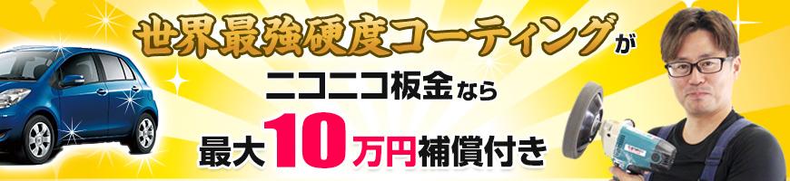 世界最強硬度コーティングがニコニコ板金なら最大10万円補償付き